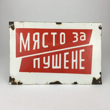 "Bulgarian enamel sign ""Place to Smoke"""